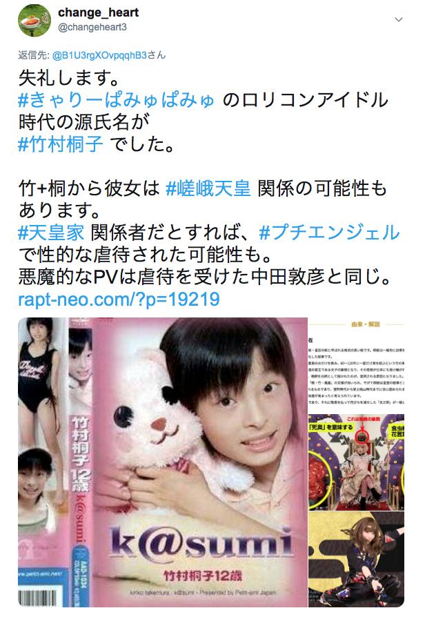 きゃりーぱみゅぱみゅの過去はジュニアアイドル竹村桐子