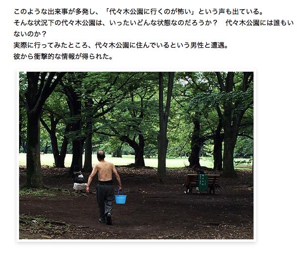デング熱が流行った代々木公園にいる裸の男性1