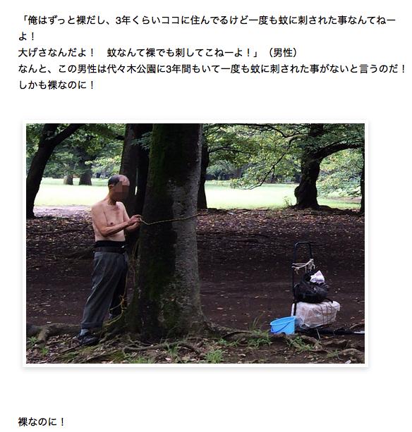 デング熱が流行った代々木公園にいる裸の男性2