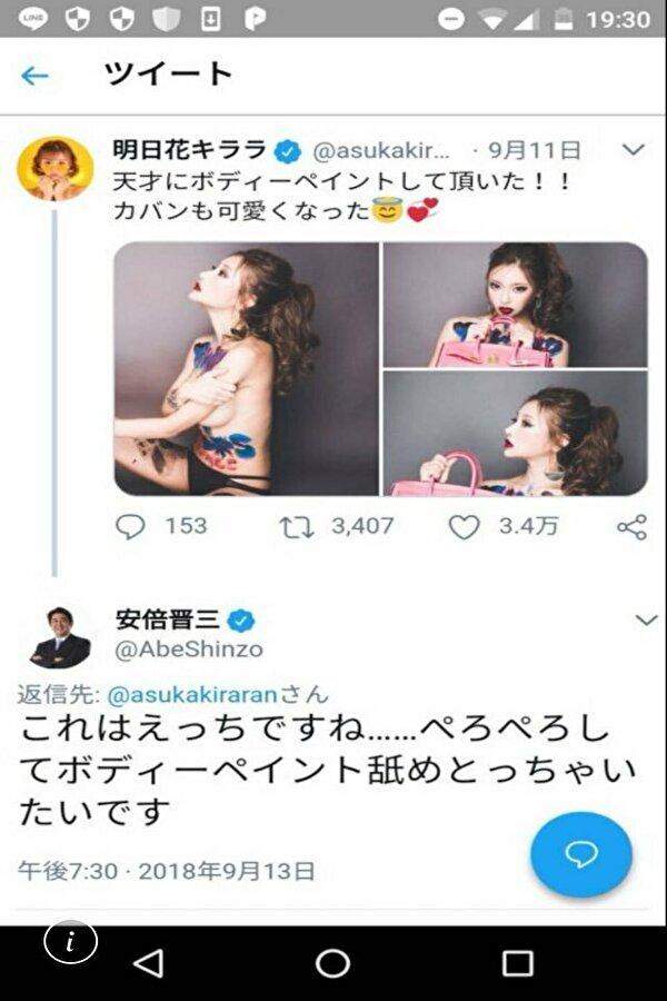 明日花キララというAV女優への安倍晋三の卑猥なツイート