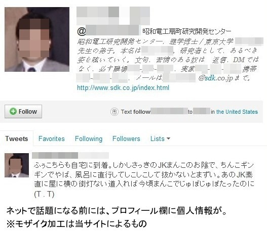 天皇家と深い関わりのある昭和電工社員のレイプ想像ツイート